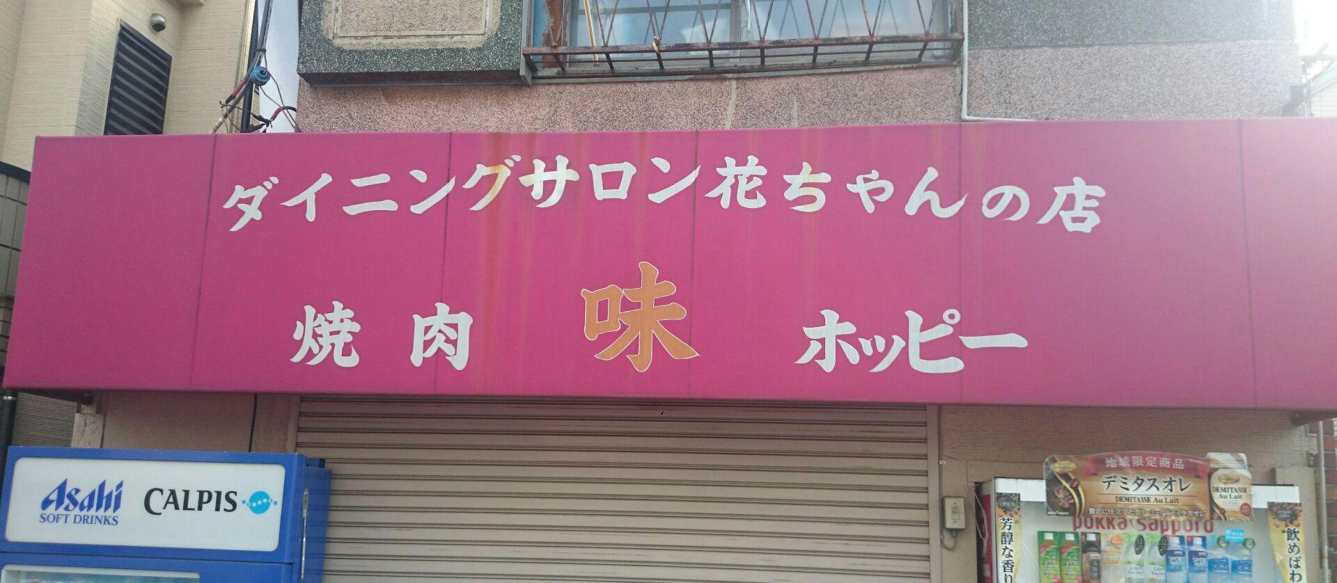 味 のあるお店・・・
